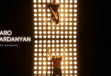 Слушать и скачать песню Saro Vardanyan «Моя женщина»