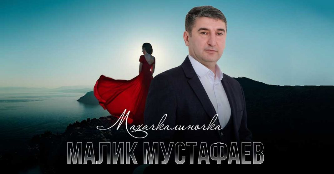 Малик Мустафаев. «Махачкалиночка»