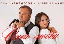 Руслан Кайтмесов, Альбина Алиева. «Огонь любви»