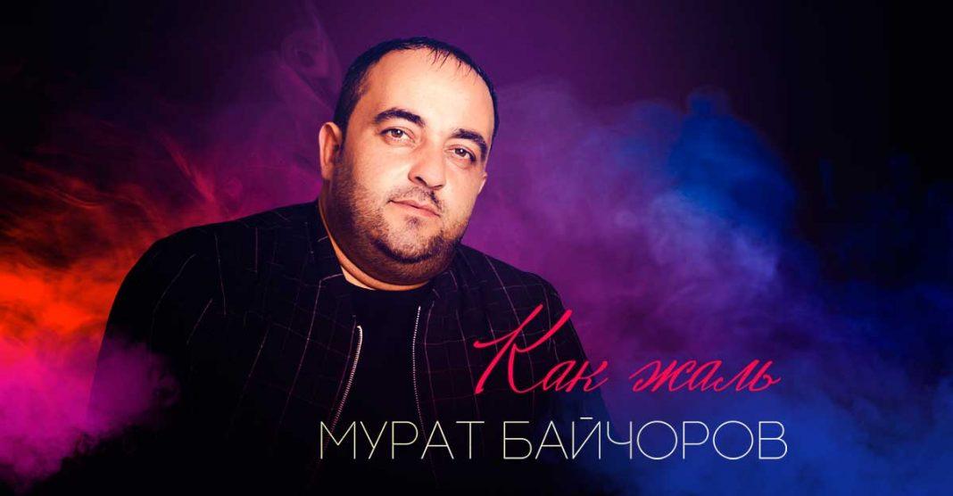 Мурат Байчоров. «Как жаль»