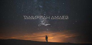 Тамирлан Амаев. «Звезды»