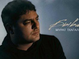 "Murat Thagalegov. ""Former"""