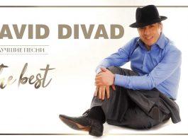 David Divad. «Лучшие песни. The Best»