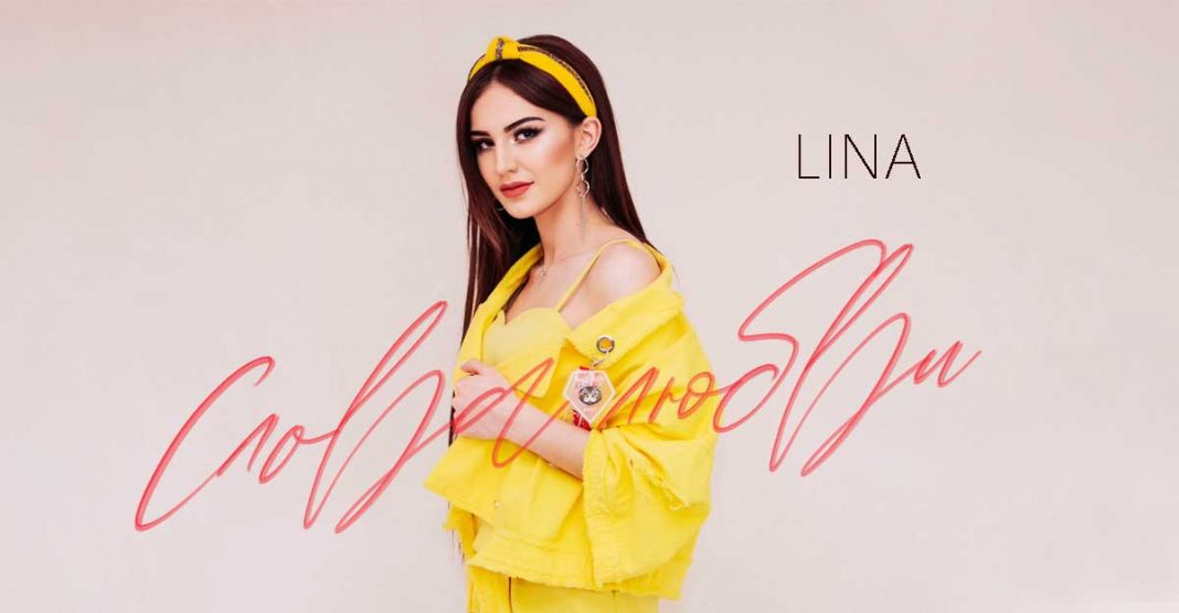 Lina. «Слова любви»