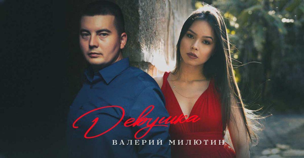 Валерий Милютин. «Девушка»