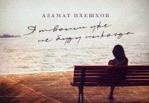 Азамат Пхешхов. «Я твоим уже не буду никогда»