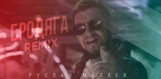 Руслан Малаев. «Бродяга (Remix)»