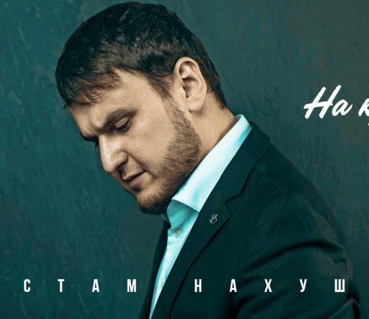 Рустам Нахушев. «На краю»