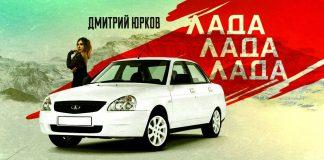 Дмитрий Юрков. «Лада Лада Лада»