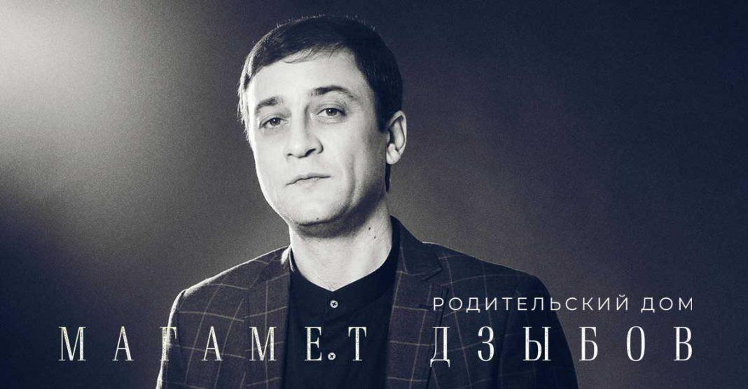 Магамет Дзыбов. «Родительский дом»