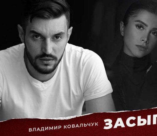 Владимир Ковальчук. «Засыпай»