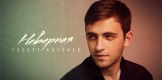 Роберт Катчиев. «Неверная»