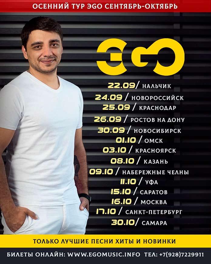 Концертные туры ЭGO в сентябре-октябре
