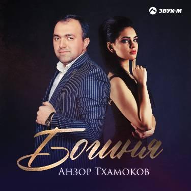 Анзор Тхамоков. «Богиня»