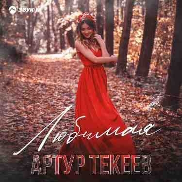 Артур Текеев. «Любимая»