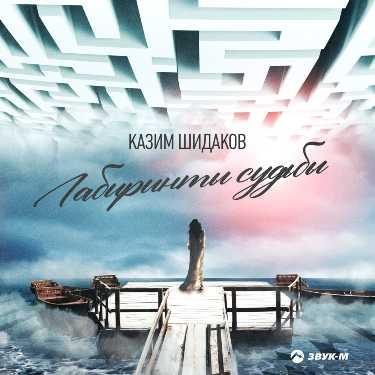Казим Шидаков. «Лабиринты судьбы»