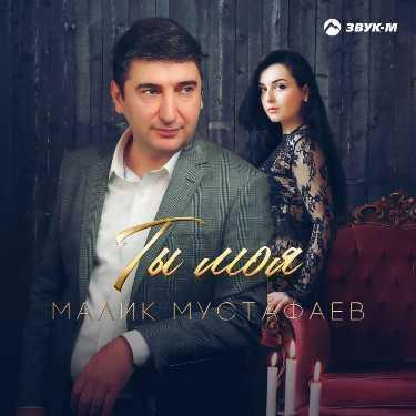 Малик Мустафаев. «Ты моя»