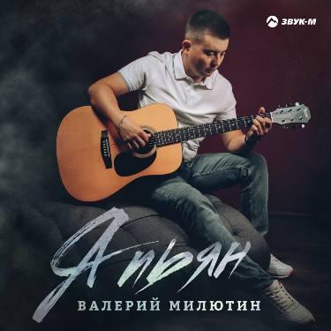 Валерий Милютин. «Я пьян»