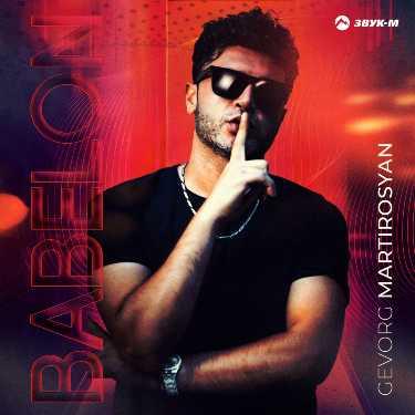 Gevorg Martirosyan. «Babelon»