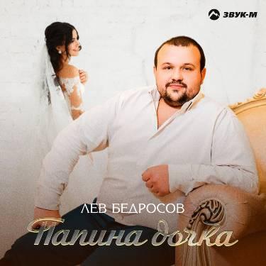 Лев Бедросов. «Папина дочка»