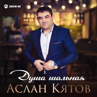 Аслан Кятов. «Душа шальная»