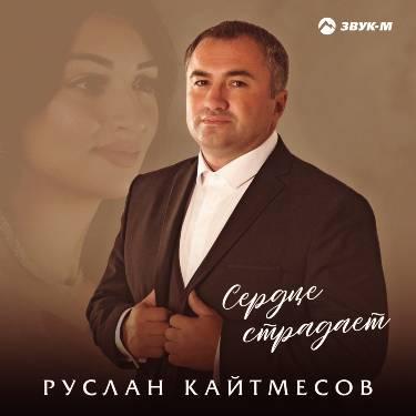 Руслан Кайтмесов. «Сердце страдает»