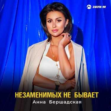 Анна Бершадская. «Незаменимых не бывает»