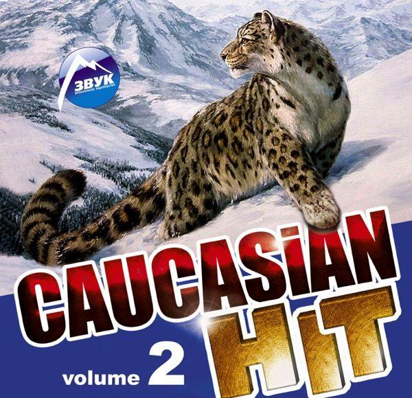 Кавказский друг
