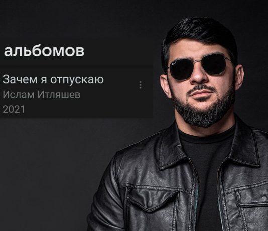 Вышедший 9 сентября мини-альбом Ислама Итляшева «Зачем я отпускаю» пользуется большой популярностью у слушателей.