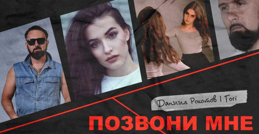 Даниил Рокотов, Tori. «Позвони мне»