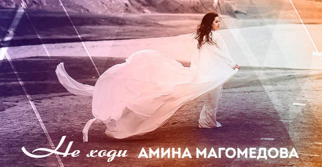 Амина Магомедова. «Не ходи»