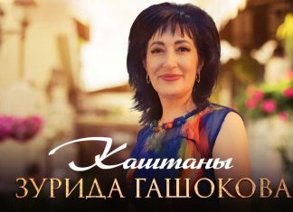 Зурида Гашокова. «Каштаны»