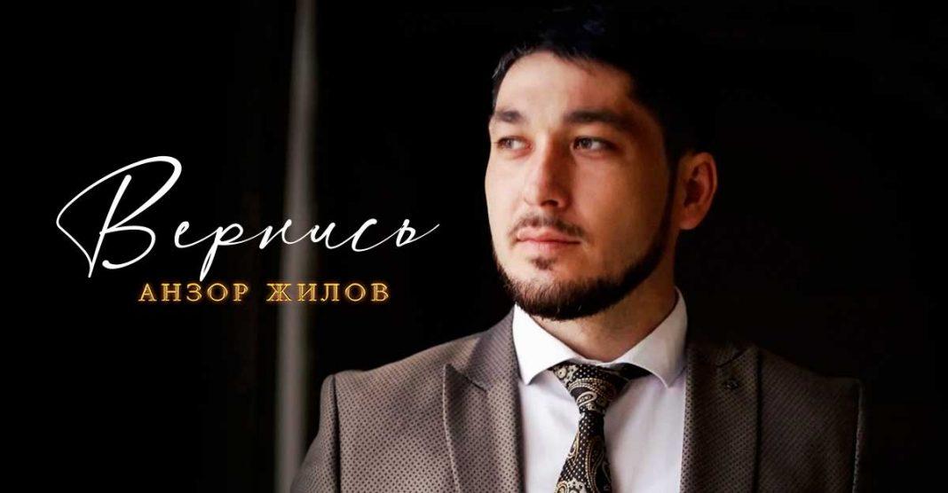 Анзор Жилов. «Вернись»