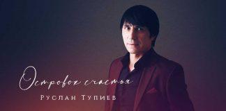 Руслан Тупиев. «Островок счастья»