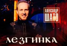 Александр ШАТО. «Лезгинка»