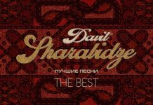 Davit Sharabidze. «Лучшие песни. THE BEST»