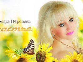 Тамара Персаева. «Счастье»