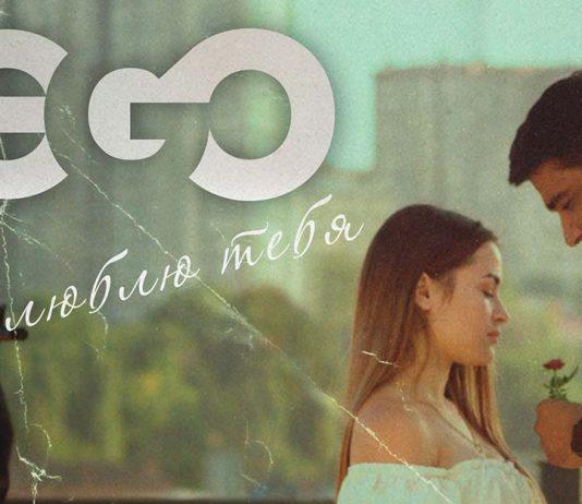 ЭGO. «Я люблю тебя»