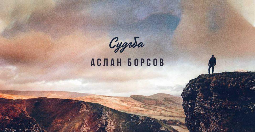 Аслан Борсов. «Судьба»