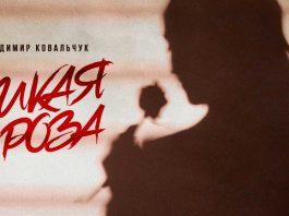 Владимир Ковальчук. «Дикая роза»