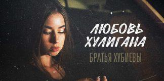 Братья Хубиевы. «Любовь хулигана»