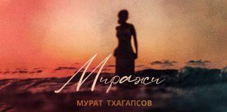 Мурат Тхагапсов. «Миражи»