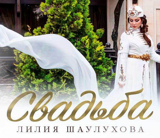 Лилия Шаулухова. «Свадьба»