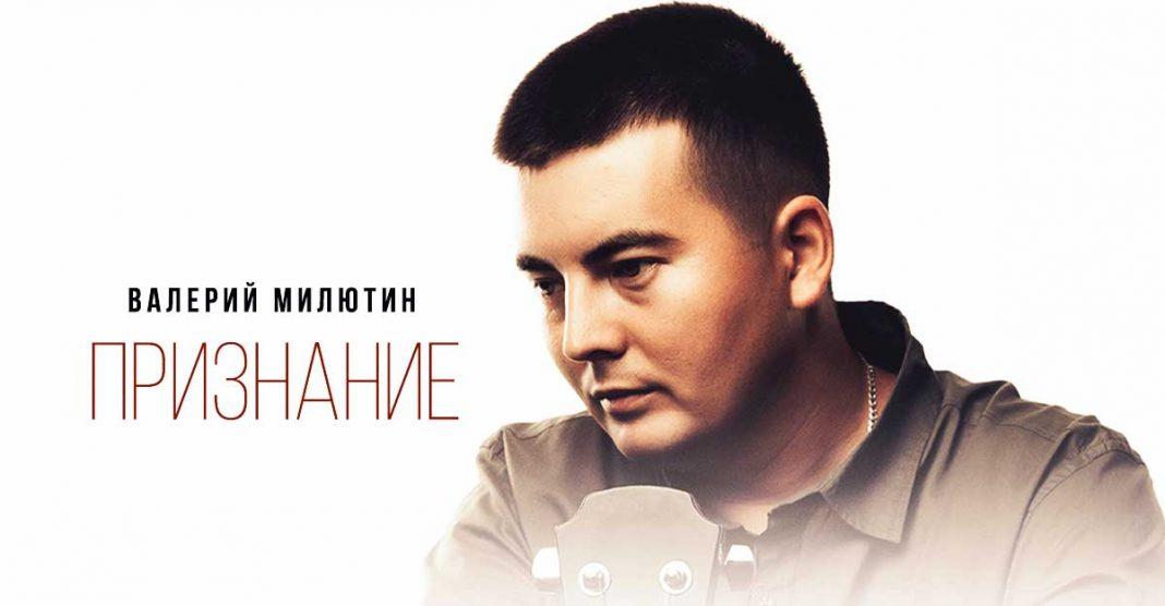 Валерий Милютин. «Признание»