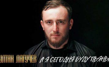 Султан Лагучев. «А я сегодня буду пьяным»