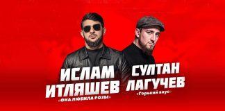 Ислам Итляшев и Султан Лагучев приглашают на свои концерты