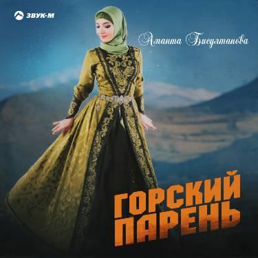 Аманта Бисултанова. «Горский парень»