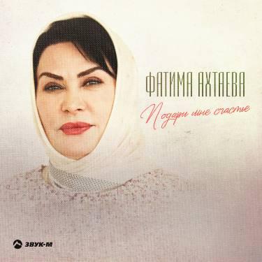 Фатима Ахтаева. «Подари мне счастье»