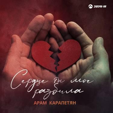 Арам Карапетян. «Сердце ты мое разбила»
