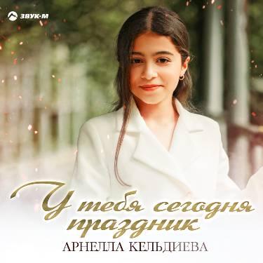Арнелла Кельдиева. «У тебя сегодня праздник»